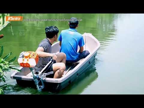 ชุดหางเรือเครื่องตัดหญ้า KANTO KT-FAN-6100