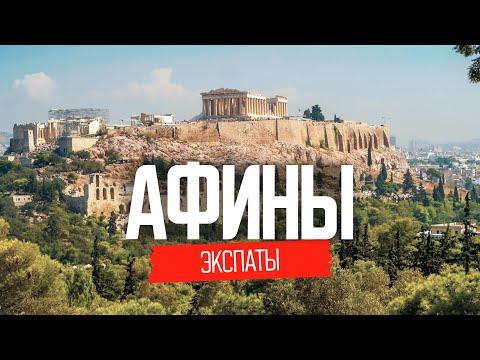 Жизнь в Греции: Афины. Как наши переехали в Грецию   ЭКСПАТЫ