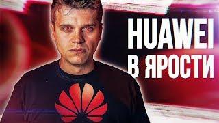 Android ТОЧНО КОНЕЦ! Huawei ПОШЛА В АТАКУ