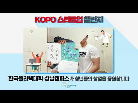 [KOPO 스타트업 챌린지]성남캠퍼스