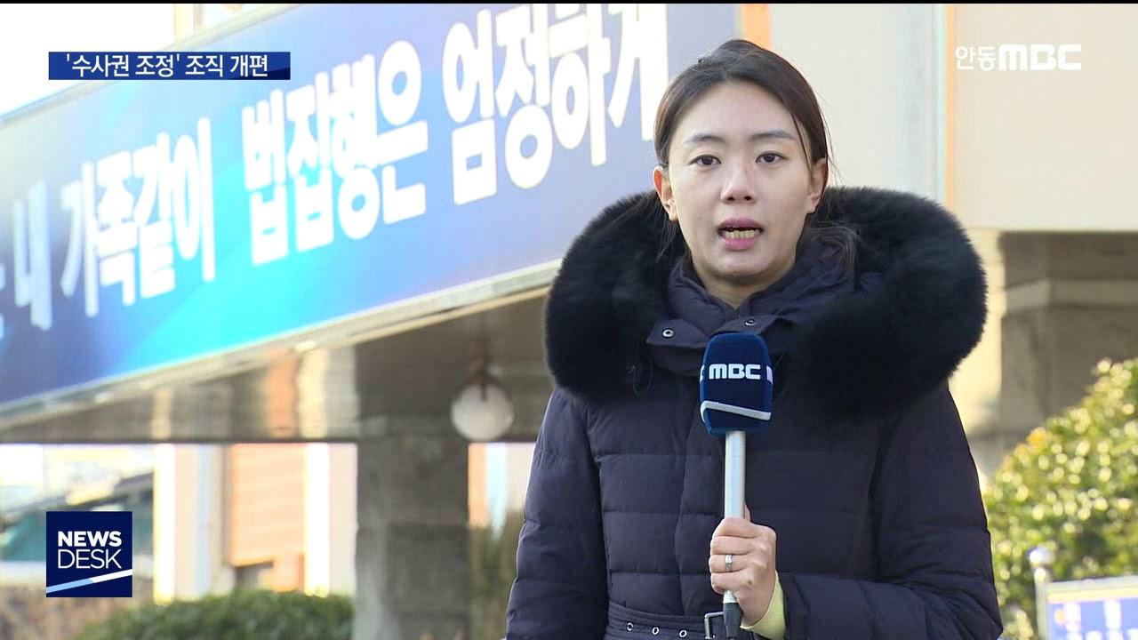 R]'수사권 조정' 맞춰 경북경찰도 조직 정비