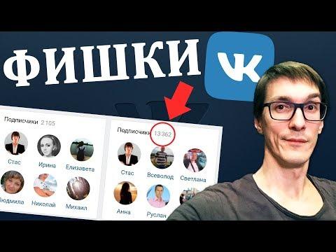 3 новейшие фишки VK для раскрутки! Как раскрутить группу ВКонтакте. Лайфхаки ВК (видео)
