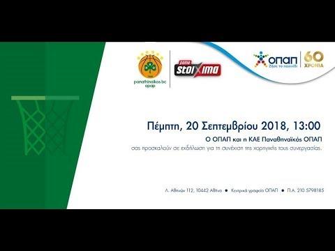 Εκδήλωση για τη συνέχιση της χορηγικής συνεργασίας ΟΠΑΠ – ΚΑΕ Παναθηναϊκός