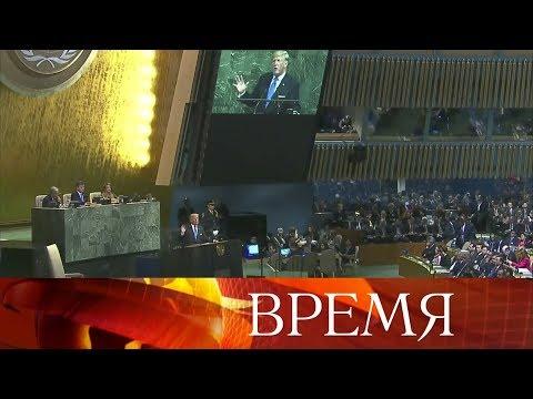 Дональд Трамп выступил наГенеральной Ассамблее ООН. (видео)