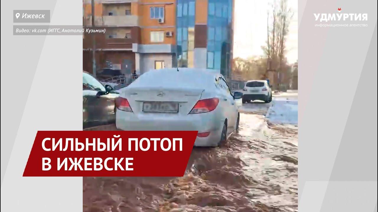 Потоп в Ижевске