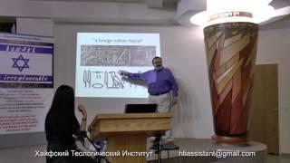Библейская археология. Часть 3
