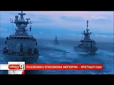 Στην κυπριακή ΑΟΖ το «Γιαβούζ» – Η αντίδραση Αθήνας και Λευκωσίας | 04/10/2019 | ΕΡΤ