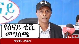 Ethiopia: Senay TV press | Eskinder Nega የሰናይ ቲቪ መግለጫ ጥየቄና መልስ | የእስክንድር መልስ
