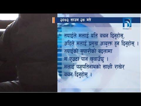 (पाठकको घुस काण्डको भिडियो / यसरी लिए नेताहरुको समेत नाम    HIMALAYA KHAS KHABAR - Duration: 7 minutes, 53 seconds.)