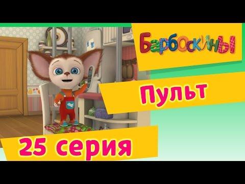 Пульт - 25 серия мультсериала Барбоскины