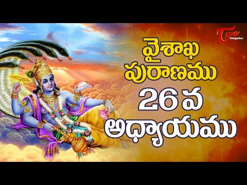 Vaishaka Puranam Ep #26 | Saignificance of Vaishakha Masam 2021 | BhaktiOne