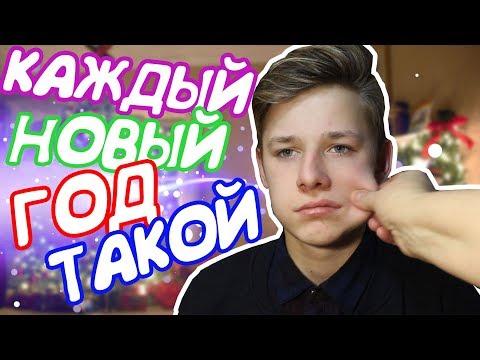 КАЖДЫЙ НОВЫЙ ГОД ТАКОЙ (видео)