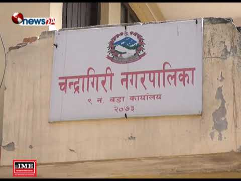 (टहरामा पाठशाला, विद्यार्थी भवनमा व्यायामशाला - NEWS24 TV - Duration: 2 minutes, 54 seconds.)