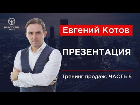 "Техника продаж: видео тренинг ""Презентация"""
