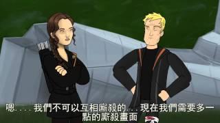 Nonton HISHE結局系列:飢餓遊戲  (繁體中文翻譯) Film Subtitle Indonesia Streaming Movie Download