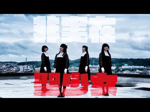 , title : '【MUSIC VIDEO】非実在聖少女 - じゅじゅ'