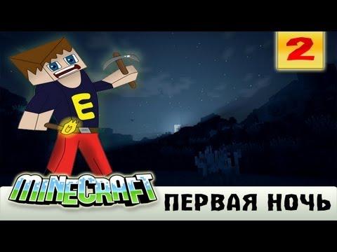 Minecraft - Первая ночь #2