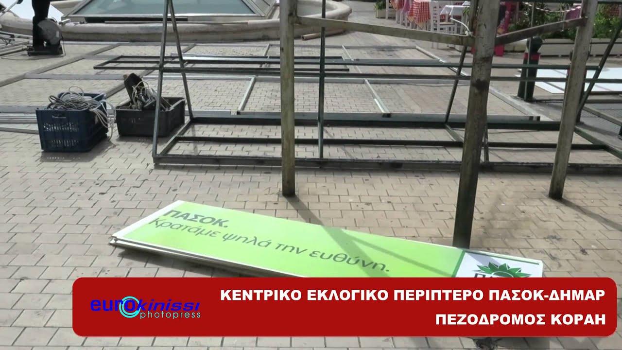 Σε προεκλογικούς ρυθμούς η Αθήνα