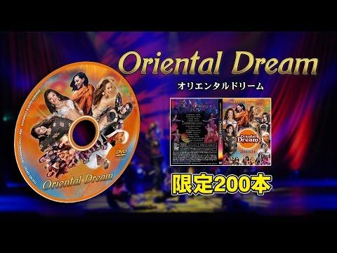 【限定200本】 ベリーダンスショー「Oriental Dream」 DVD販売中!!