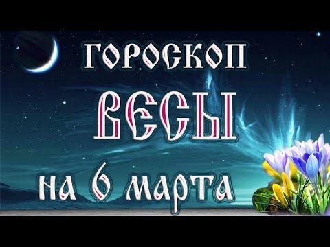 Гороскоп на 6 марта 2018 года Весы.  Новолуние через 11 дней