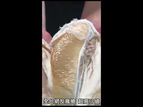 台北濱江 中秋就是要品嚐文旦  果肉厚實多汁