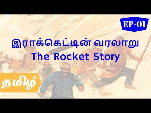Rocket Technology – Tamil