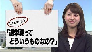 林美沙希と学ぶ『モットおしえて!総選挙』第5回
