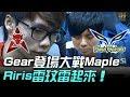 HKA vs FW Gear登場大戰Maple Riris雷玟雷起來~!Game1 | 2018 LMS春季賽 精華 Highlights