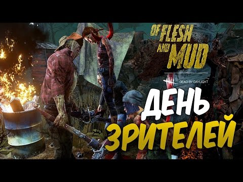 Dead by Daylight — ДЕНЬ ЗРИТЕЛЕЙ [15]! ВСЕ В СБОРЕ!