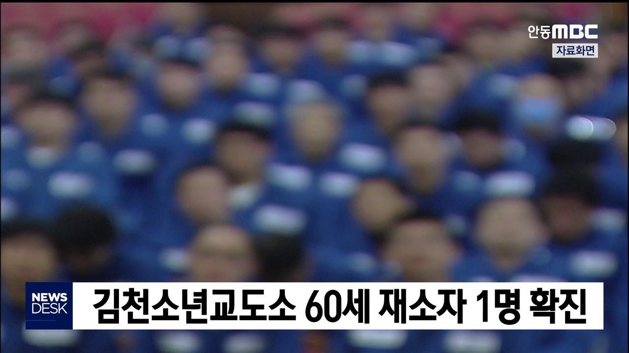김천소년교도소 60세 재소자 1명 확진
