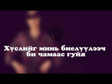 Mrs M - Tsor Gants (feat. Lil Thug E) - Lyric Video
