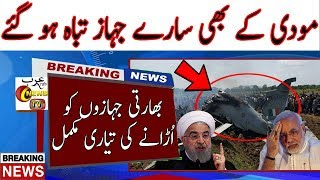 ARY News Headlines Today | Iran And India Went Into New Development Launched In Gulf | In Hindi Urdu
