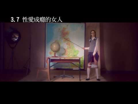 《性愛成癮的女人》中文預告[禁忌邊緣篇]|拉斯馮提爾 大師超越巔峰情慾之作 柏林影展正式入選片