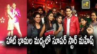 Video హాట్ భామల మధ్యలో సూపర్ స్టార్ మహేష్ బాబు | Mahesh Babu with His Fans | #SSMB25 | PK TV MP3, 3GP, MP4, WEBM, AVI, FLV Juli 2018