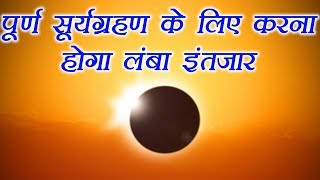 August 21 is the second Solar Eclipse of 2017. There are people in India who have great respect for solar eclipses. But it will not...