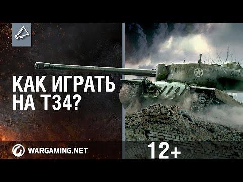 Как играть на Т34?
