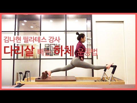 두꺼운 다리살 빼주는 하체 운동법