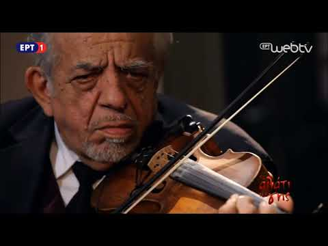 Το Αλάτι της Γης – «Αφιέρωμα στην ηπειρώτικη μουσική παράδοση» | ΕΡΤ
