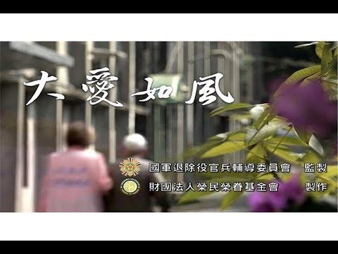 榮民榮眷基金會【微電影】大愛如風~捐畢生積蓄,榮民伯伯傳承無私大愛