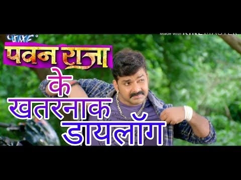Video 💥💗Pawan Singh💕 का सबसे हिट Dilogoue💥💨💗Pawan Raja download in MP3, 3GP, MP4, WEBM, AVI, FLV January 2017