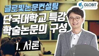 논문컨설팅 글로빛 단국대학교 특강 학술논문의 구성-1.서론
