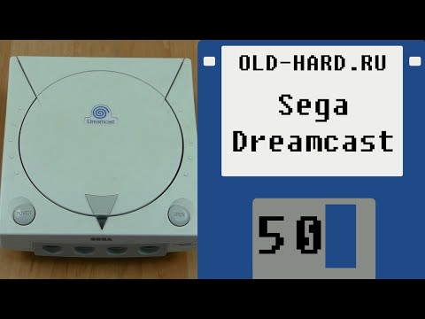 Dreamcast (Old-Hard - выпуск 50)