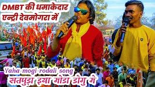 Video Devmogra band Tulaja || देवमोगरा माता स्पेशल रोडाली in Devmogra 2020, Singer😎suraj & ravi, download in MP3, 3GP, MP4, WEBM, AVI, FLV January 2017