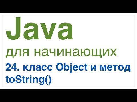Java для начинающих. Урок 24: Класс Object и метод toString() (видео)