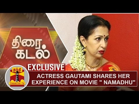 Exclusive-Interview--Actress-Gautami-shares-her-experience-on-movie-Namadhu-Thanthi-TV