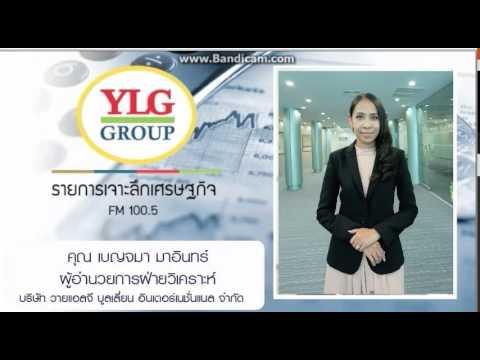 เจาะลึกเศรษฐกิจ By YLG 21 07 60