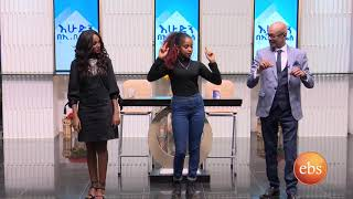 አስፋዉ መሸሻ እና ራኬብ አለማየሁ አዝናኝ ዳንስ ጭፈራ/Sunday With EBS Asfaw Mesheha& Raked Alemayehu Dance Challenge