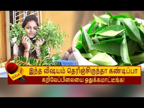 Health benefits of curry leaf