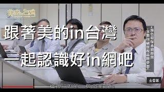 【美的in台灣】一起來認識[好in網]吧!