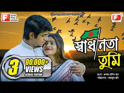 Shadhinota Tumi | স্বাধীনতা তুমি | Tawsif | Tanjin Tisha | 16 December New Natok 2018 | Channel F3